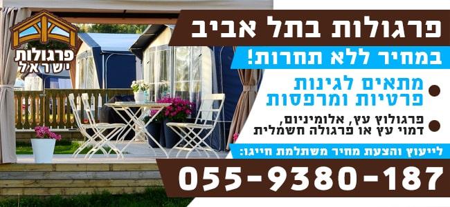 פרגולות בתל אביב בזול